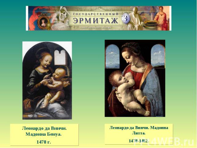 Леонардо да Винчи. Мадонна Бенуа. 1478 г. Леонардо да Винчи. Мадонна Литта. 1478-1482.