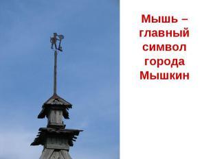Мышь – главный символ города Мышкин