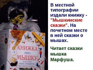 """В местной типографии издали книжку - """"Мышкинские сказки"""". На почетном месте в не"""
