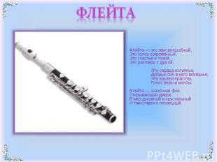 ФЛЕЙТА Флейта — это звук волшебный,Это голос сокровенный,Это счастье и покой,