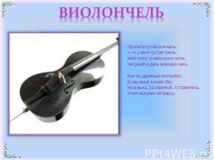 ВИОЛОНЧЕЛЬ Пропела тут виолончель:— А у меня густая трель,Мой голос словно роко