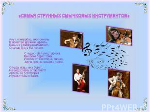 «СЕМЬЯ СТРУННЫХ СМЫЧКОВЫХ ИНСТРУМЕНТОВ» Альт, контрабас, виолончельВ оркестре д