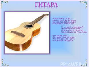 ГИТАРА Гитары звуки у костра,В них столько света и добра!Как самый сокровенный