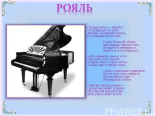 РОЯЛЬ Почему рояль — король?От рожденья эту рольДолжен инструмент играть,И не