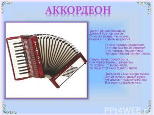 АККОРДЕОН Звучит синьор аккордеон,Далекий брат органа он.Он носит клавиши и кн
