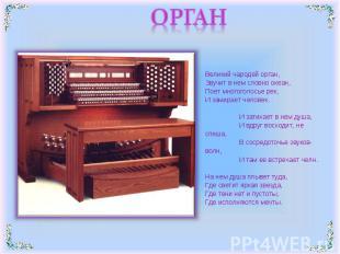 ОРГАН Великий чародей орган,Звучит в нем словно океан,Поет многоголосье рек,И