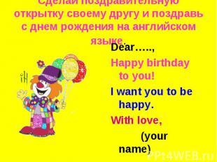 Сделай поздравительную открытку своему другу и поздравь с днем рождения на англи