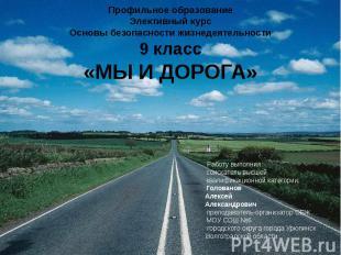 Профильное образованиеЭлективный курсОсновы безопасности жизнедеятельности9 клас
