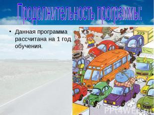 Продолжительность программы: Данная программа рассчитана на 1 год обучения.