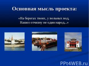 Основная мысль проекта: «На берегах твоих, у вольных вод, Нашел отчизну не один