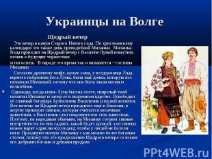 Украинцы на Волге Щедрый вечер Это вечер в канун Старого Нового года. По христиа