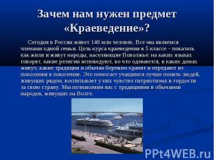Зачем нам нужен предмет «Краеведение»? Сегодня в России живет 140 млн человек. В