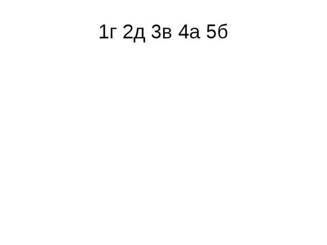 1г 2д 3в 4a 5б