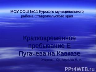 МОУ СОШ №11 Курского муниципального района Ставропольского края Кратковременное