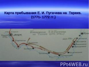 Карта пребывания Е. И. Пугачева на Тереке. (1771- 1772 гг.)