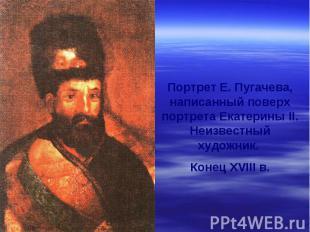 Портрет Е. Пугачева, написанный поверх портрета Екатерины II. Неизвестный художн
