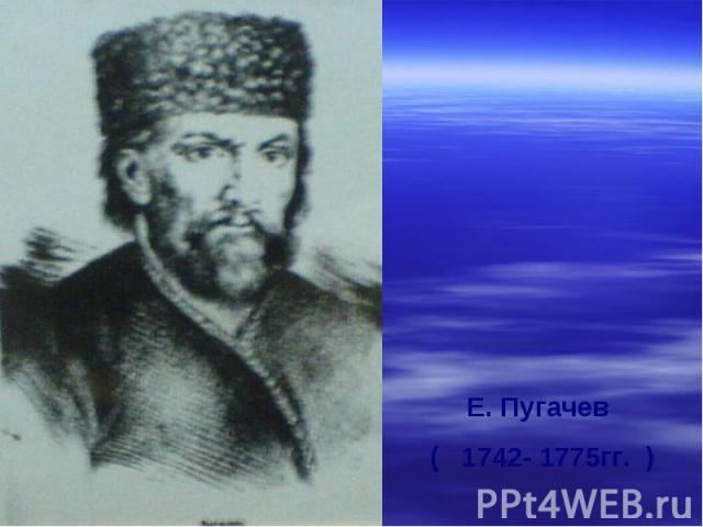 Е. Пугачев ( 1742- 1775гг. )