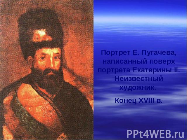 Портрет Е. Пугачева, написанный поверх портрета Екатерины II. Неизвестный художник. Конец XVIII в.