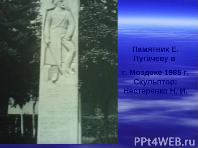 Памятник Е. Пугачеву в г. Моздоке 1985 г. Скульптор: Нестеренко Н. И.