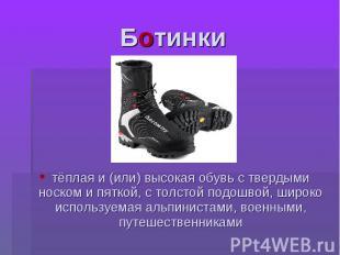 Ботинки тёплая и (или) высокая обувь с твердыми носком и пяткой, с толстой подош