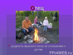 Отец родитель мужского пола по отношению к детям
