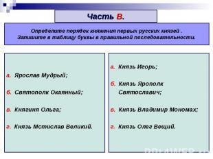 Часть В. Определите порядок княжения первых русских князей .Запишите в таблицу б