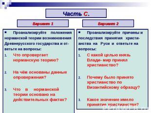 Часть С. Проанализируйте положениянорманской теории возникновенияДревнерусского