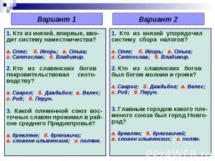 Вариант 1 1. Кто из князей, впервые, вво-дит систему наместничества?а. Олег; б.