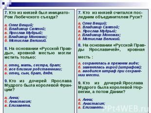 7. Кто из князей был инициато-Ром Любечского съезда?а. Олег Вещий; б. Владимир С