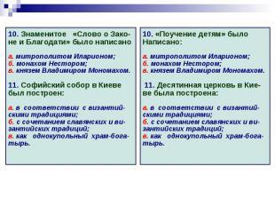 10. Знаменитое «Слово о Зако-не и Благодати» было написаноа. митрополитом Иларио