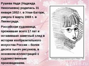 Рушева Надя (Надежда Николаевна) родилась 31 января 1952 г. в Улан-Баторе, умерл