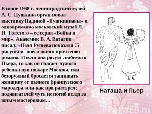 В июне 1968 г. ленинградский музей А. С. Пушкина организовал выставку Надиной «П