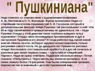 """"""" Пушкиниана""""Наде повезло со знакомством с художниками-графиками А.М.Лаптевым"""