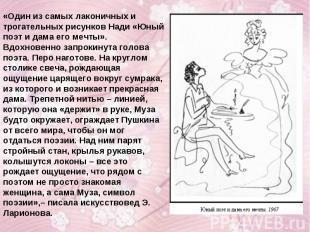 «Один из самых лаконичных и трогательных рисунков Нади «Юный поэт и дама его меч
