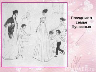 Праздник в семье Пушкиных