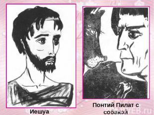 ИешуаПонтий Пилат с собакой