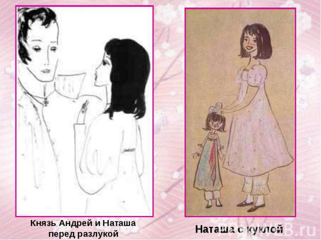 Князь Андрей и Наташа перед разлукойНаташа с куклой