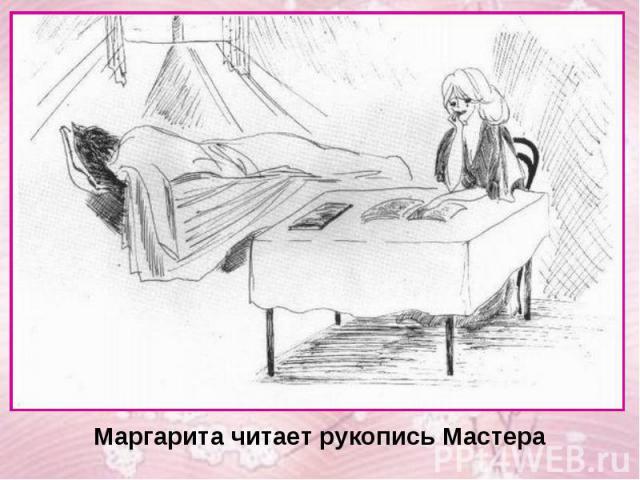 Маргарита читает рукопись Мастера