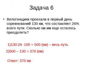 Задача 6 Велогонщики проехали в первый день соревнований 130 км, что составляет