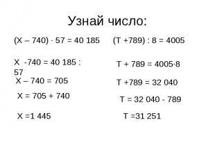 Узнай число: