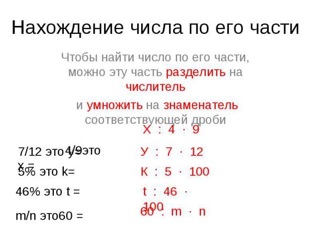 Нахождение числа по его части Чтобы найти число по его части, можно эту часть разделить на числитель и умножить на знаменатель соответствующей дроби