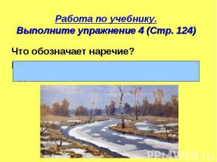Что обозначает наречие?Признак, время, место или направление действия.