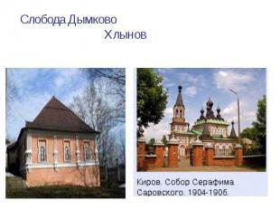 Слобода Дымково Хлынов