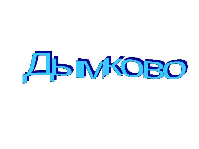 Дымково