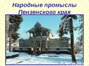 Народные промыслы Пензенского края