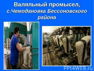 Валяльный промысел,с.Чемодановка Бессоновского района