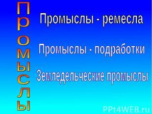 ПромыслыПромыслы - ремеслаПромыслы - подработкиЗемледельческие промыслы