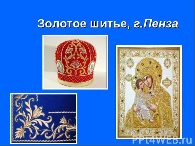 Золотое шитье, г.Пенза