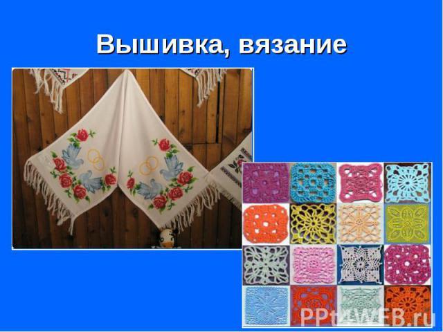 Вышивка, вязание