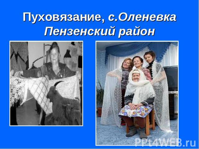 Пуховязание, с.ОленевкаПензенский район